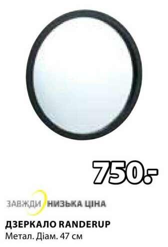 Дзеркала