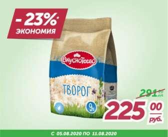 """Творог ТМ """"Вкуснотеево"""" 9% 750 г"""