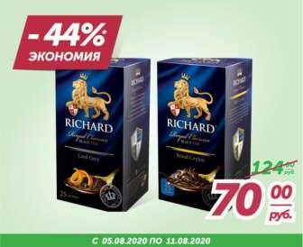 "Чай ТМ ""Richard"" Royal Ceylon / Lord Grey черный / с бергамотом 25 ф/п х 2 г"
