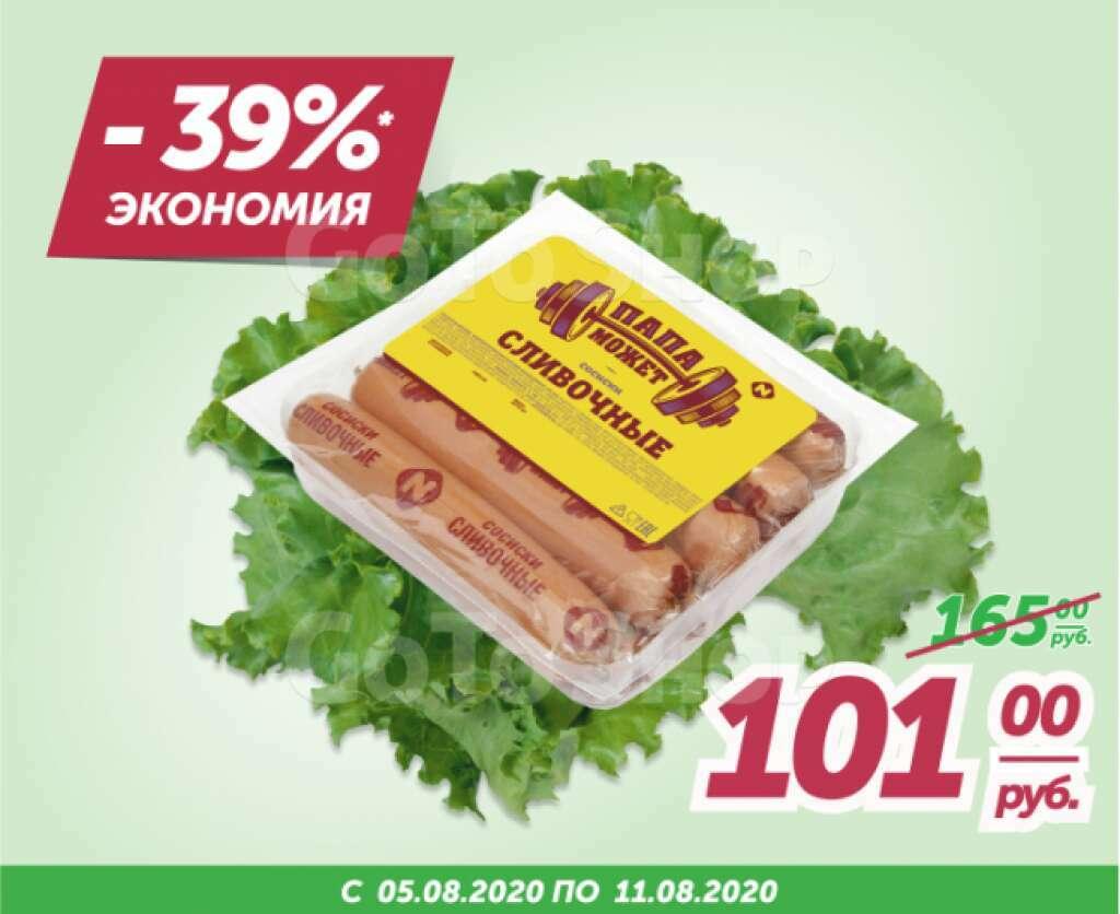 """Сосиски ТМ """"Папа может"""" Сливочные 450 г"""