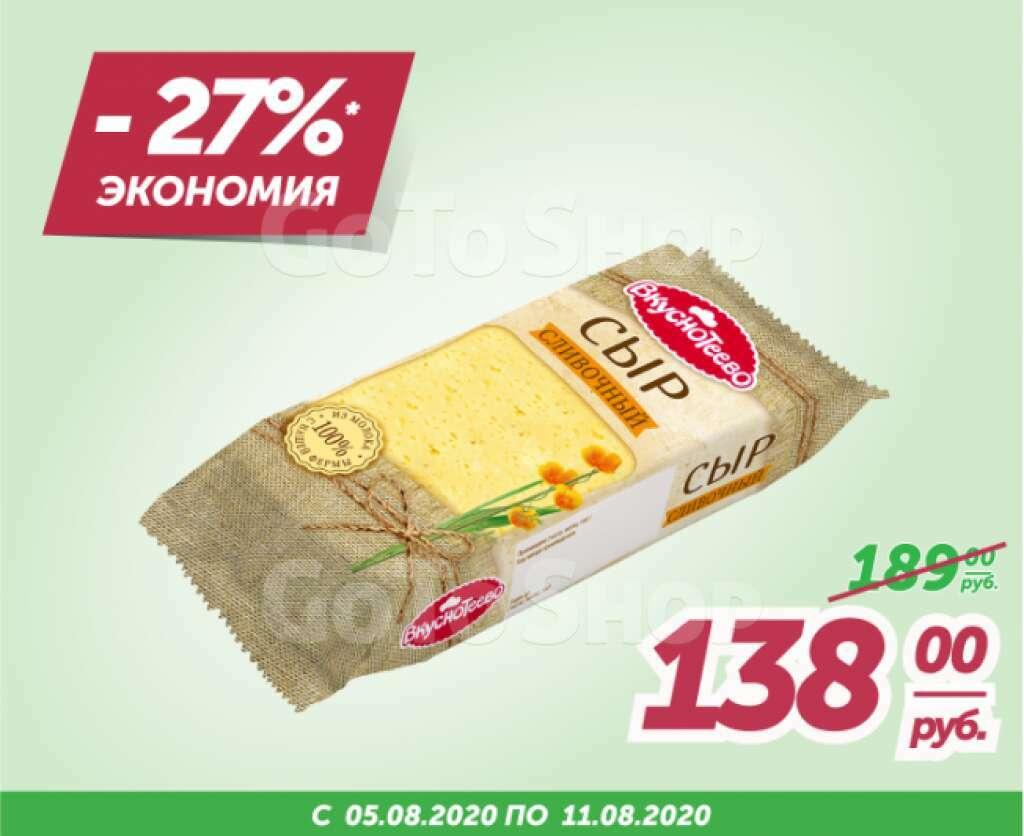 """Сыр ТМ """"Вкуснотеево"""" Сливочный 200 г"""