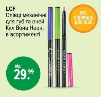 Олівці для підведення повік, Контурні олівці для губ
