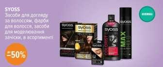 Краска для бровей и ресниц, Средства для окраски волос (Краска для волос), Средства для укладки волос (Лаки для волос), Шампуни, кондиционеры, бальзамы-ополаскиватели