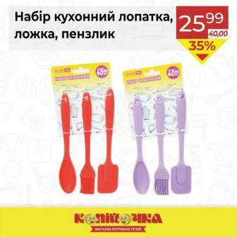 Пензлики для пателень-вок, Кухонні лопатки