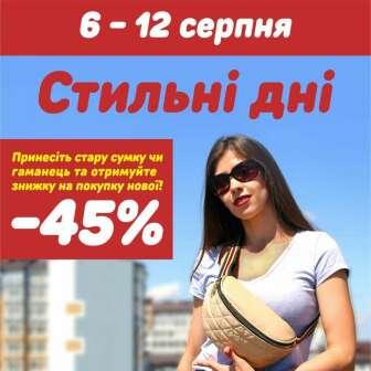 Жіночі сумки, чоловічі сумки, Гаманці і затиски для грошей