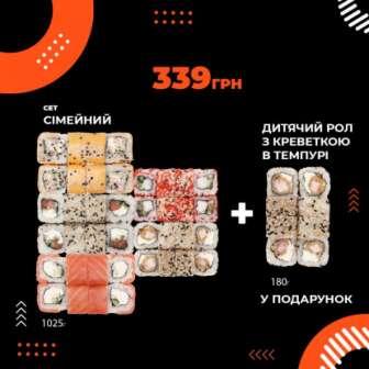Готовые блюда, Суши и принадлежности к суши