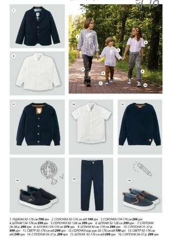 Детские свитера и гольфы, Детские штаны и юбки, Обувь, Пиджаки, жакеты, Рубашки, сорочки, топы, блузки