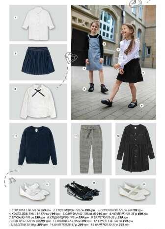 Детские платья, Детские штаны и юбки, Обувь, Платья, сарафаны, Рубашки, сорочки, топы, блузки