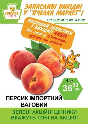 Персики і нектарини