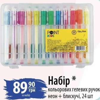 Набори ручок та олівців