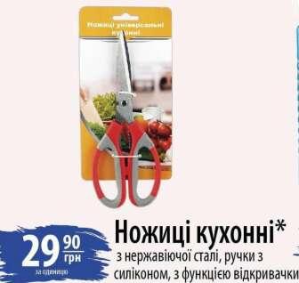 Кухонні ножиці