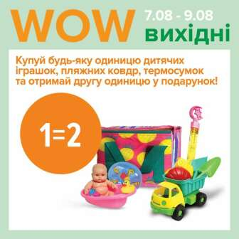 Іграшки для купання, Іграшки для пляжу і пісочниці, Ковдри для пікніків, Сумки з теплоізоляцією, сумки-холодильники, термосумки, Ігри та іграшки, різне