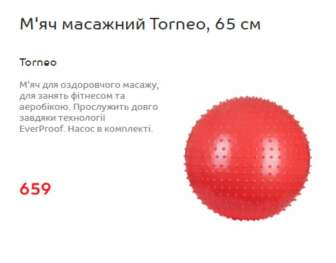 Мячи для фитнеса