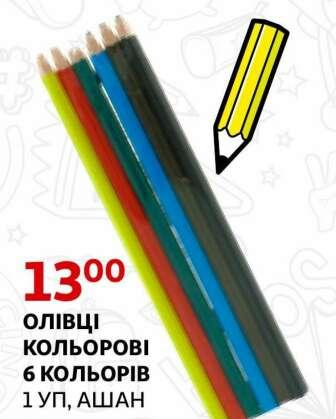 Олівці для художніх робіт