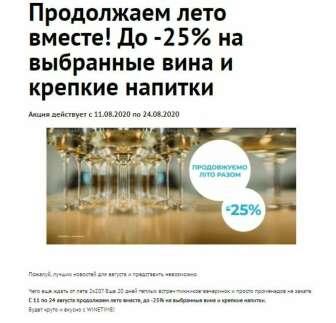 Вино (Вермут, Шампанське), Продукти харчування та напої, різне