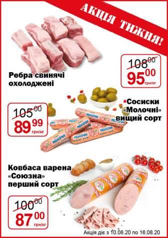 Колбаса, ветчина, Свежее и замороженное мясо, Сосиски