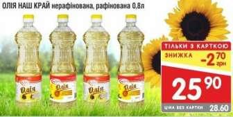 Кулинарные масла (оливковое масло, подсолнечное масло)