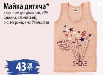 Детские футболки и майки
