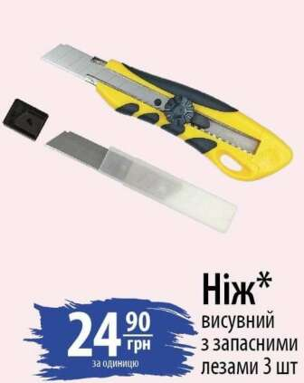 Канцелярські ножі, Універсальні ножі