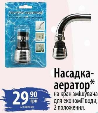 Аератори для водопровідних кранів