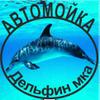 Автомойка Дельфин МКА