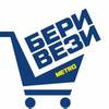 Бери-Вези