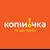 Копійочка