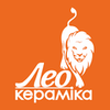 Лео Кераміка