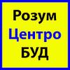 РозумЦентроБуд