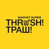 Маркет super Thrash Траш